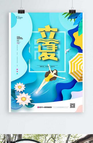 立夏时节清新创意插画风格海报