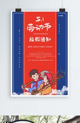 复古中国风五一劳动节放假通知海报
