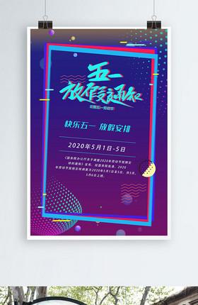 故障风五一放假通知海报(1)