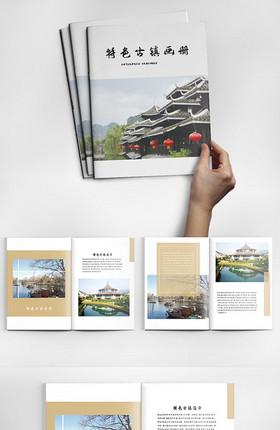 简约特色古镇旅游画册设计PSD模板