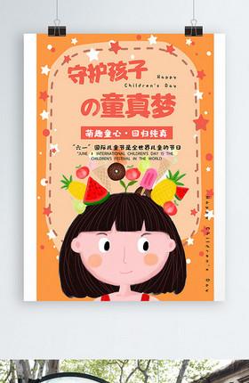 创意黄色卡通六一儿童节活动插画海报