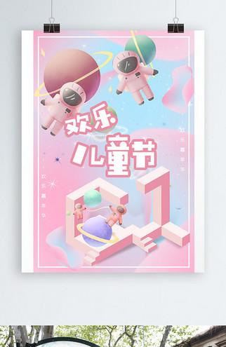 欢乐儿童节梦幻星球海报