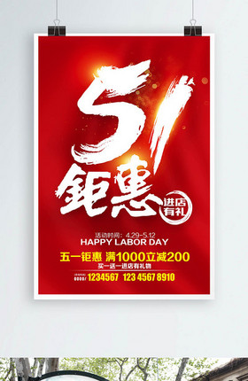 五一劳动节51钜惠劳动节红色大气促销海报