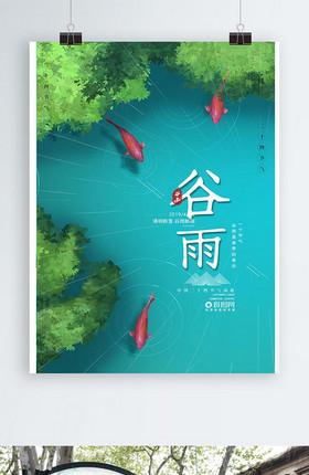 谷雨文艺简约海报
