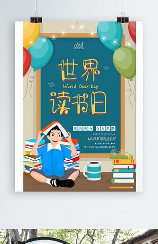 国际儿童读书日宣传海报