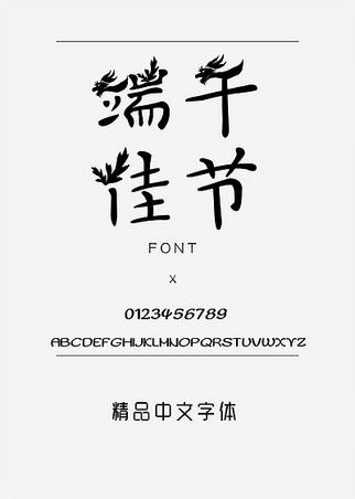 创意龙字体 端午节中文