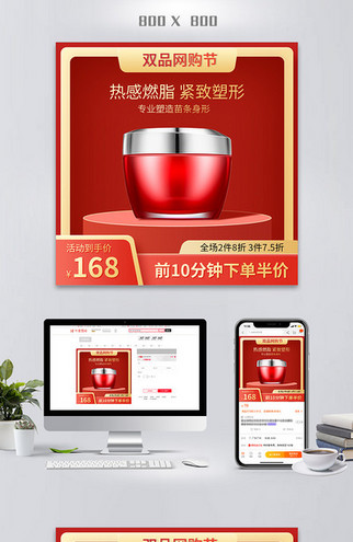 原创红金色新势力周双品网购节五一巨献燃脂膏活动促销主图800px