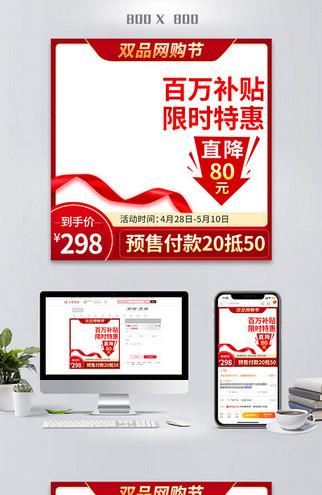 天猫双品网购节双十一活动预售主图直通车800*800