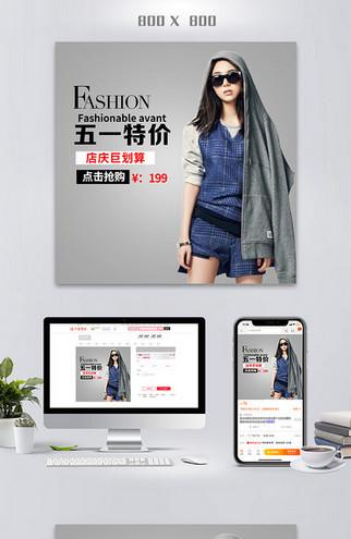 电商淘宝简约时尚五一促销活动女装类通用主图模板800*800