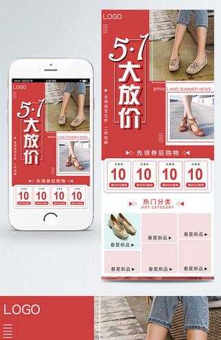 红色简约风格女鞋五一大放价五一活动天猫首页电商模板