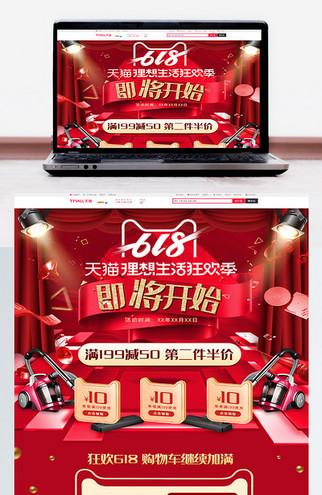 红色烫金大气淘宝天猫618年中大促生活狂欢季PC端首页装修模板