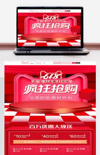 红色大气经典简约618天猫淘宝理想生活狂欢季电商详情页模板
