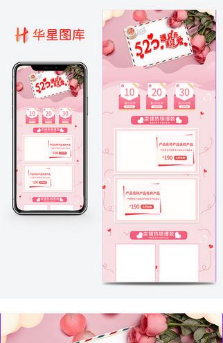 520情人节商品美妆护肤店铺电商首页详情页手机端模板