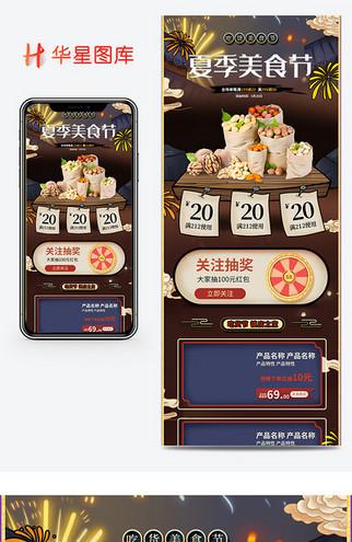 简约夏季美食节零食坚果小吃促销手机端首页