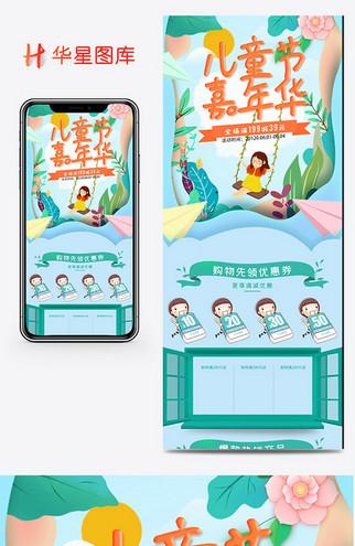绿色卡通六一儿童节童装促销首页设计素材移动端 750