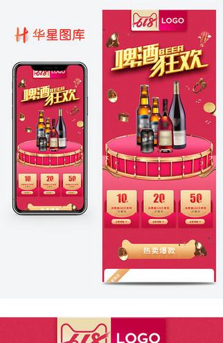 红色简约大气酒水饮品天猫淘宝618电商促销模板首页750