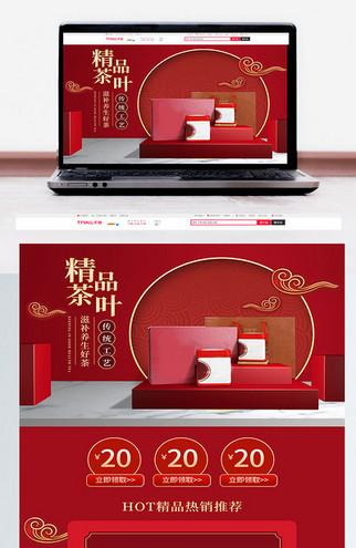 红色经典大气中国风质感茶叶饮品首页pc端模板1920