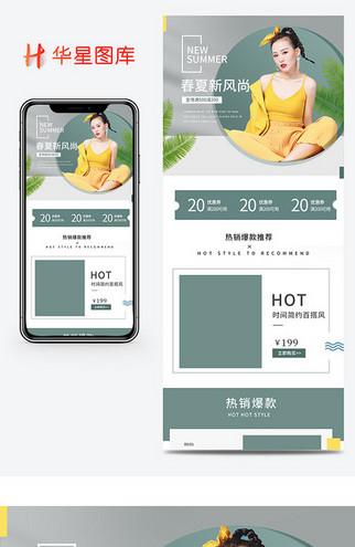 春夏新风尚女装简约时尚首页模板750