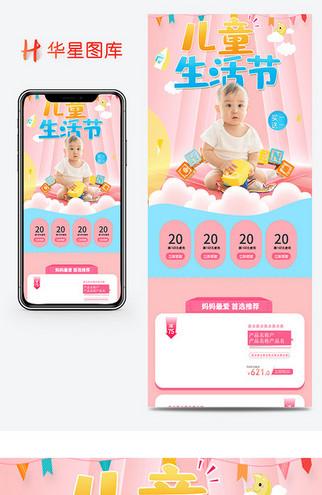 简约61儿童节母婴用品手机端首页750