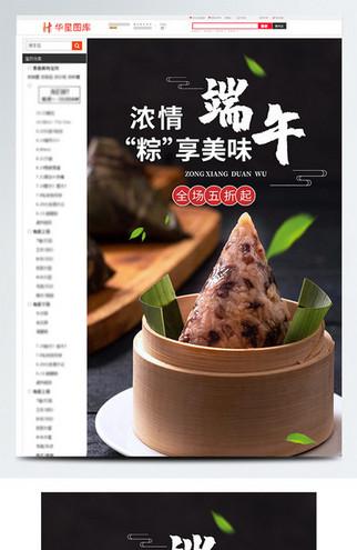 国潮古风传统美食粽子特产端午节送礼佳品电商详情页淘宝京东天猫通用模板促销(1)