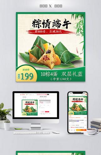 简约清新绿色边框端午节粽子促销800*800