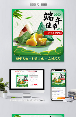 简约清新绿色边框端午节粽子800*800