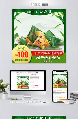 简约清新绿色边框端午节粽子古风800*800