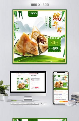 绿色边框自然系列端午节优惠粽子中国风 800*800