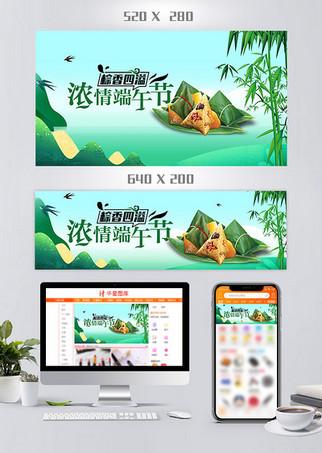 绿色小清新浓情端午节节日淘宝(1)  520*200 640*200