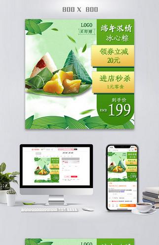 简约清新绿色边框端午节粽子冰心粽子 800*800