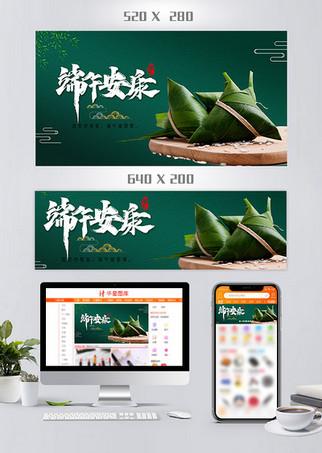 深青色中国风端午节安康毛笔字粽子节日  520*200 640*200