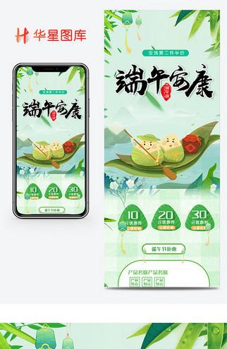 绿色简约插画手绘小清新端午节粽子淘宝电商活动促销首页手机端移动端