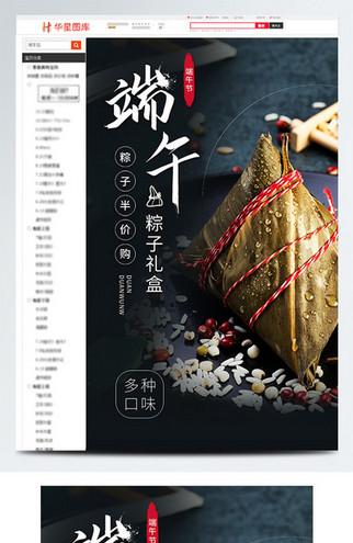 电商古风复古端午节肉粽粽子礼盒详情页模板黑色通用淘宝