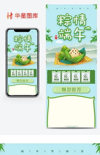 绿色浓情五月初五节日棕情电商淘宝天猫首页端午节手机端移动端清新模板通用(1)