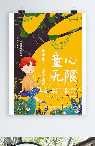 创意黄色卡通六一儿童节活动海报