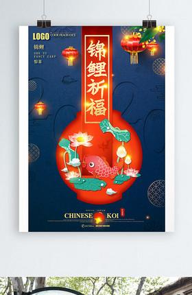 红色灯笼喜庆中国风锦鲤祈福海报