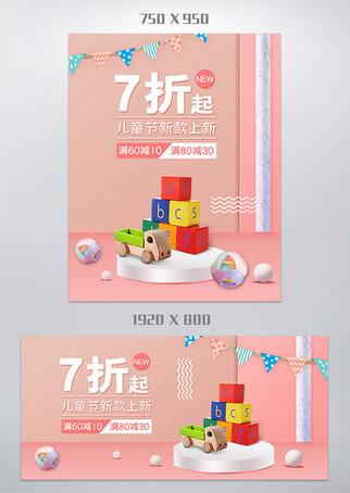 儿童节小清新大气促销玩具电商海报模板1920×800 750×950