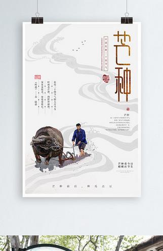 白色简约中国风芒种二十四节气海报设计传统节日创意