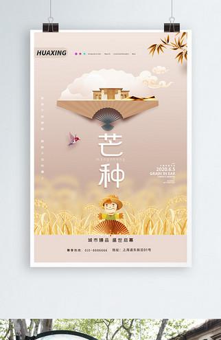 黄色简约二十四节气芒种房地产促销海报传统节日(1)