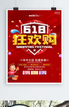 C4D创意立体字618促销海报红色大气宣传活动大促购物