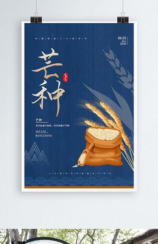 深蓝色简约二十四节气芒种宣传海报传统节日大气创意