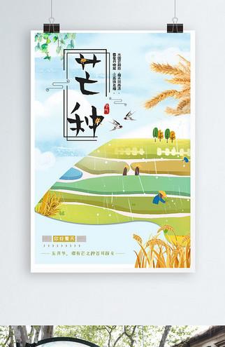 卡通可爱风2020传统二十四节气芒种金色小麦宣传海报节日(1)