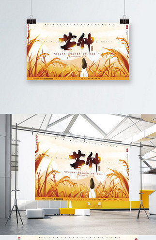 手绘传统二十四节气芒种金色麦穗展板节日卡通手绘插画