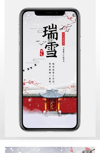 大雪节日中国风手机启动页