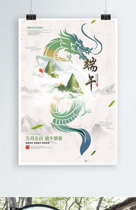 传统中国风五月初五端午节海报设计粽子龙舟神龙插画(1)