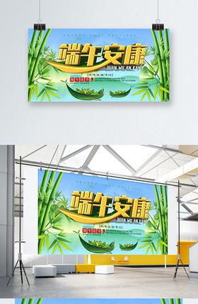 简约端午节节日祝福展板绿色卡通手绘插画清新粽子龙舟(1)