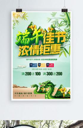 创意绿色端午节端午佳节浓情钜惠促销宣传海报节日立体字龙舟