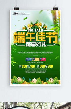 创意立体端午节粽享好礼促销端午佳节宣传海报绿色立体字清新