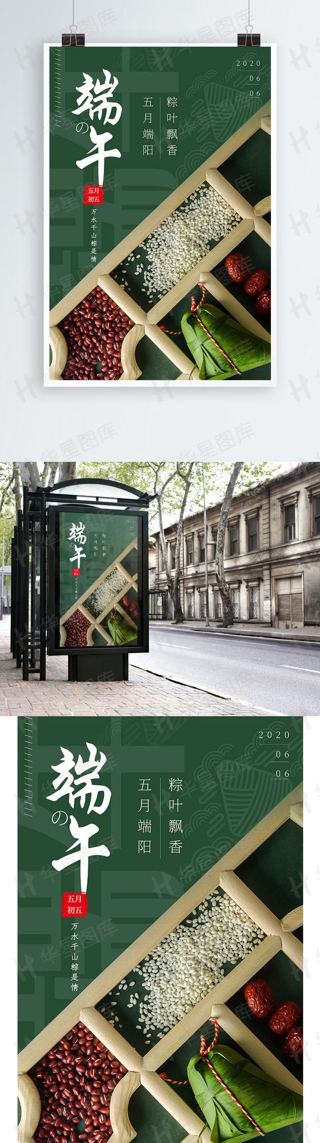 大气端午味道端午节宣传海报绿色粽子简约大气创意(1)