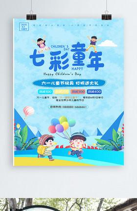 七彩童年六一儿童节玩具促销宣传海报